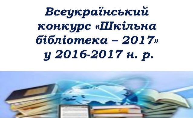 Наказ про підсумки конкурсу шкільна бібліотека